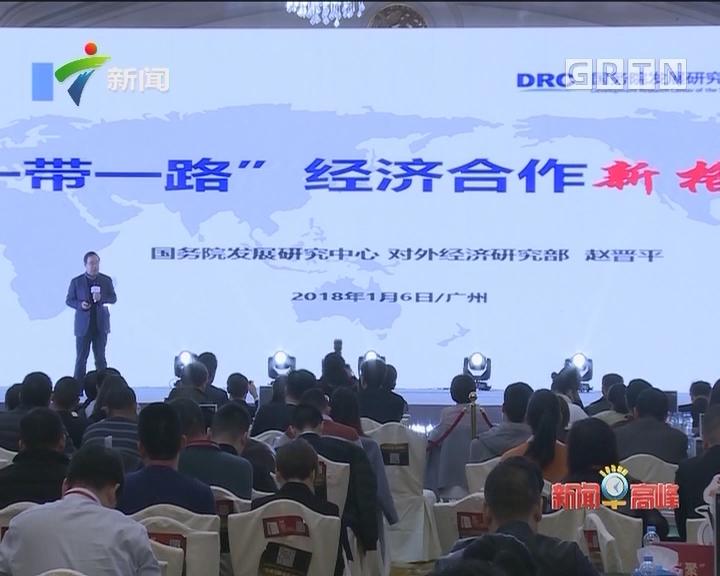 """广州举行""""一带一路""""中国企业发展峰会"""