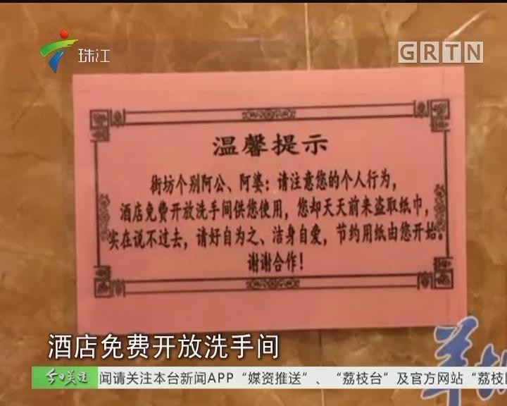 """广州厕所""""温馨提示""""引争议"""