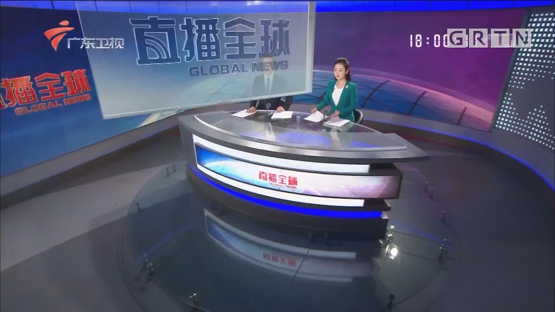 [HD][2018-01-11]直播全球:习近平向武警部队授旗并致训词