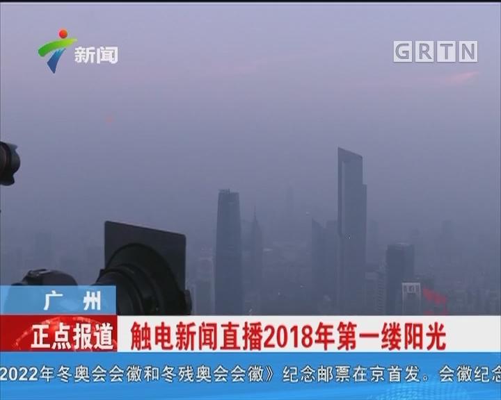 广州:触电新闻直播2018年第一缕阳光