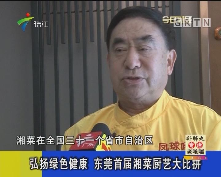 弘扬绿色健康 东莞首届湘菜厨艺大比拼