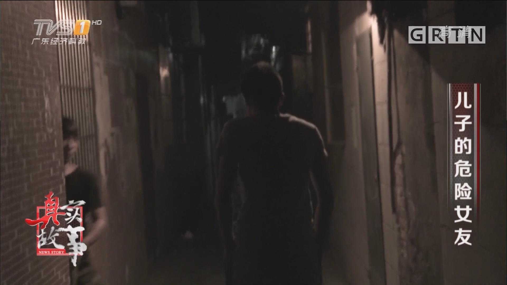 [HD][2018-01-08]真实故事:儿子的危险女友