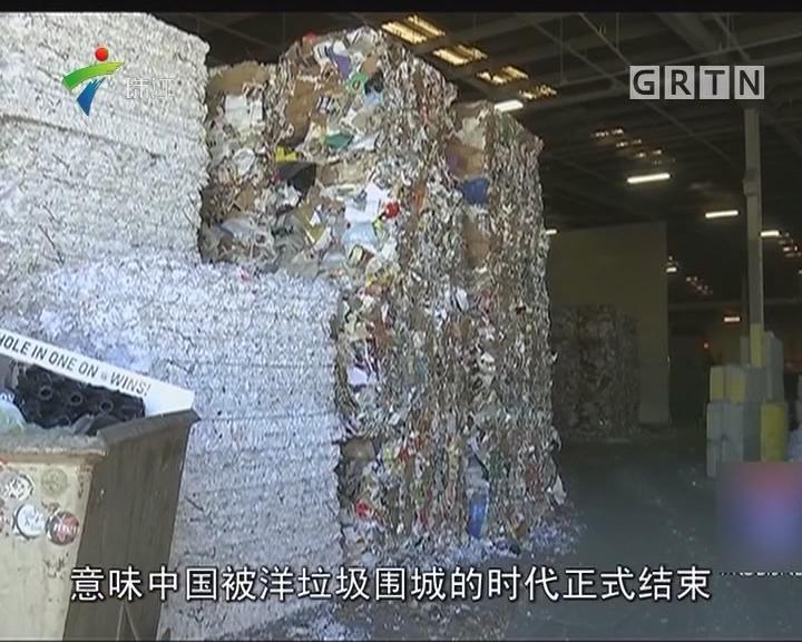 中国全面禁洋垃圾 欧洲各国措手不及