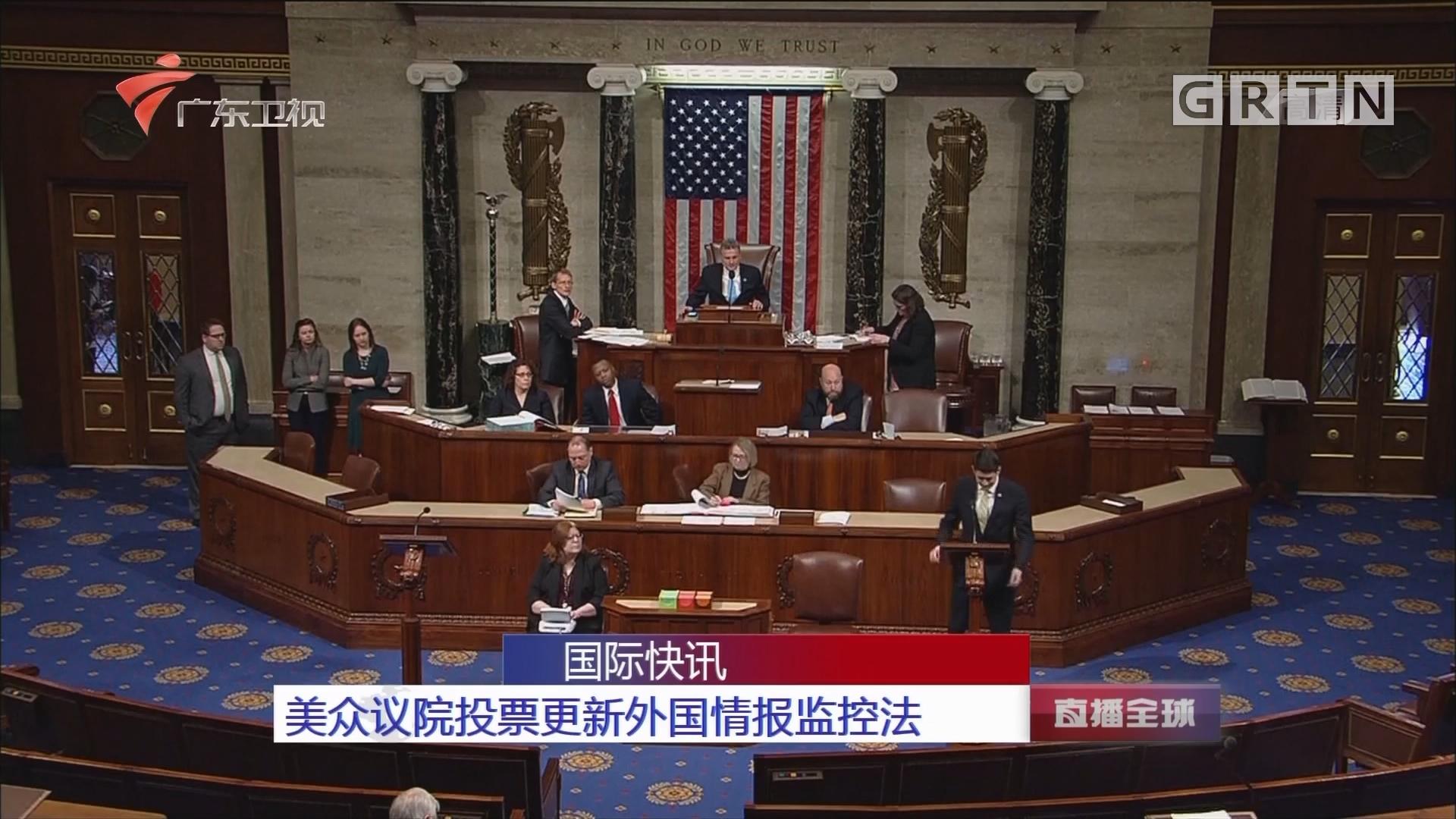 美众议院投票更新外国情报监控法