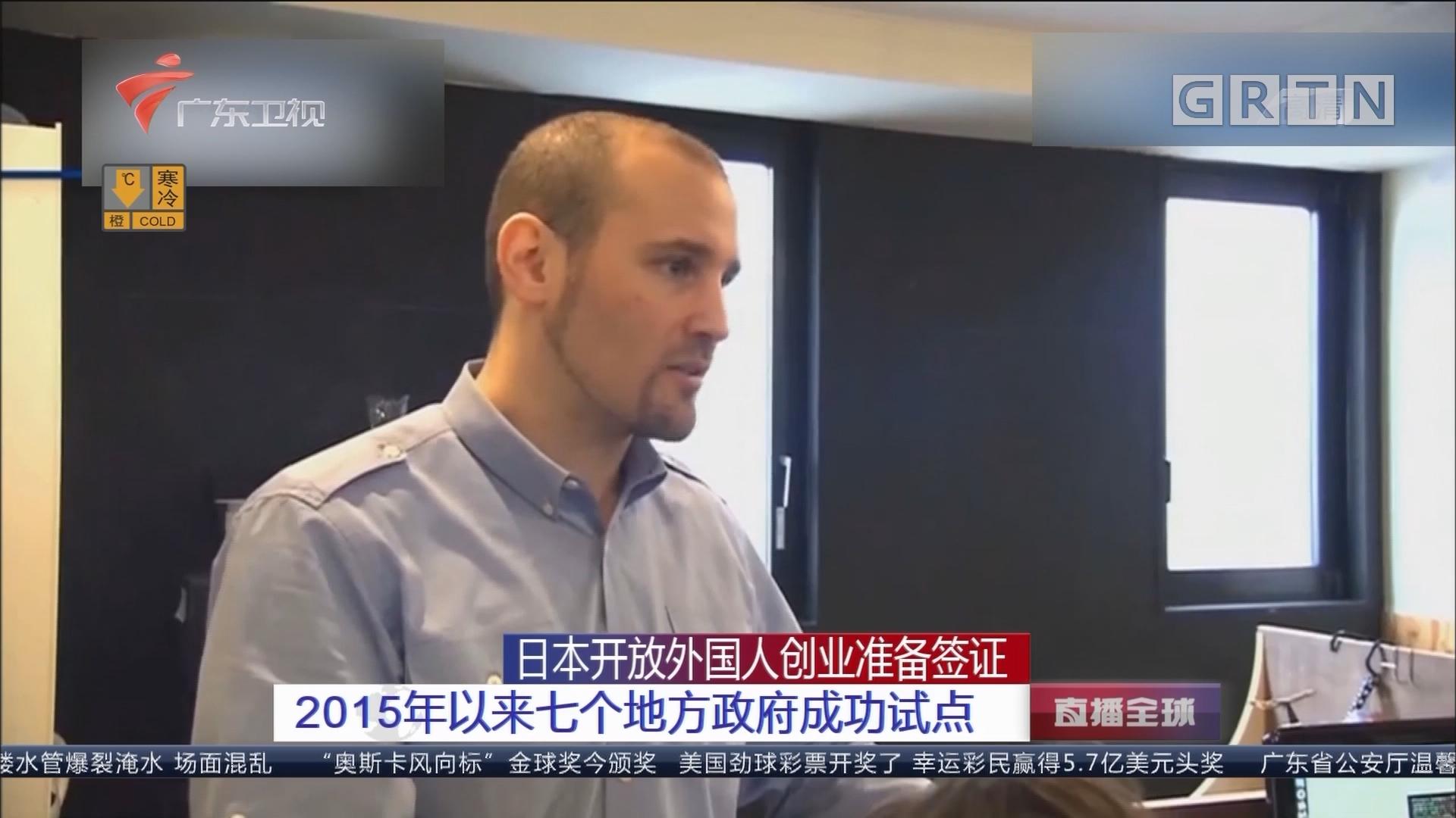 日本开放外国人创业准备签证 2015年以来七个地方政府成功试点