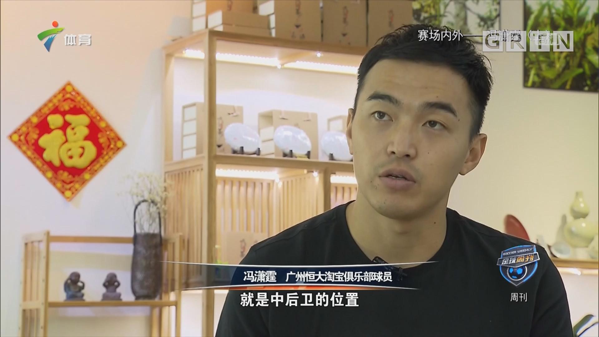 中超故事:赛场内外——冯潇霆(上)