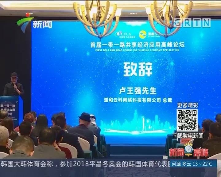 首届一带一路共享经济应用高峰论坛在穗召开
