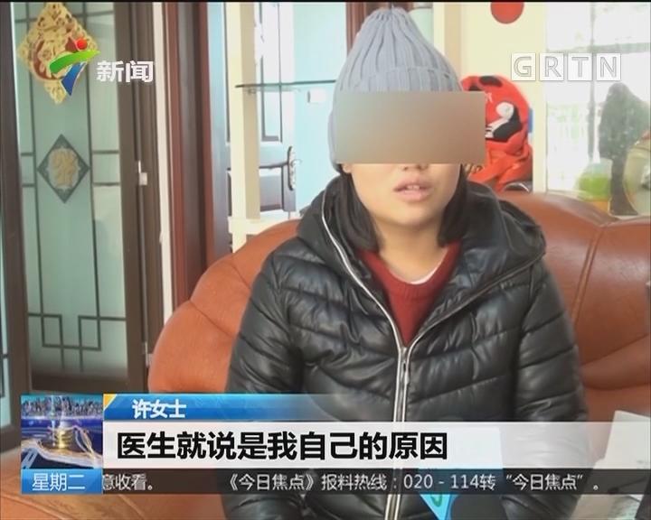 梅州:女婴出生手臂骨折 是事故还是产伤?