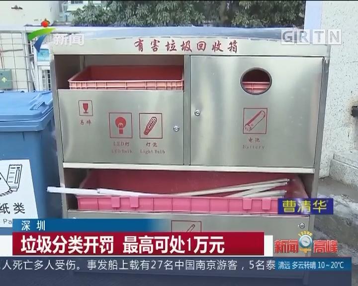 深圳:垃圾分类开罚 最高可处1万元