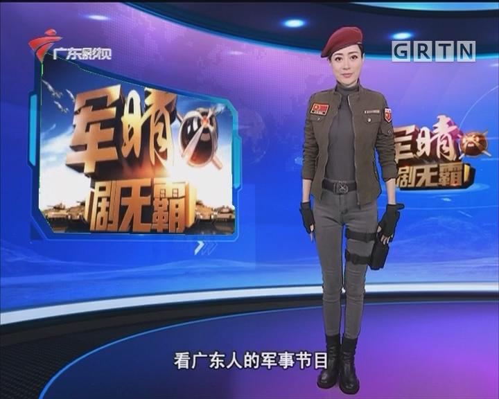"""[2018-01-15]军晴剧无霸:超级战事:朝韩""""体育外交""""能走多远"""
