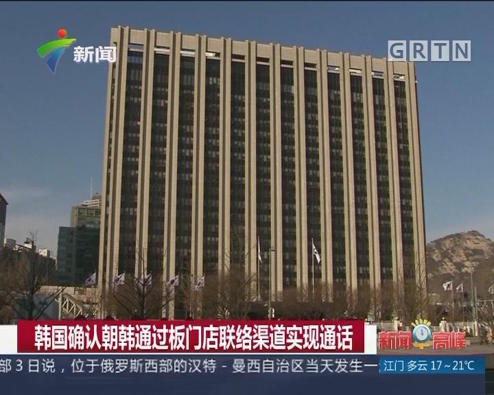 韩国确认朝韩通过板门店联络渠道实现通话