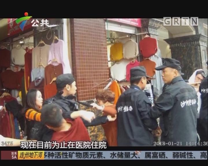 街坊报料:城管暴力执法 打伤服装档主