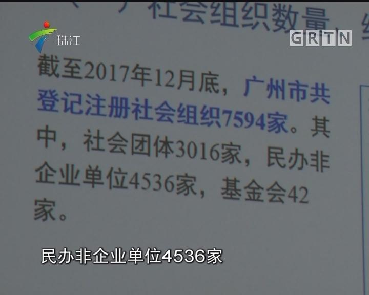 广州:社会组织超7500家