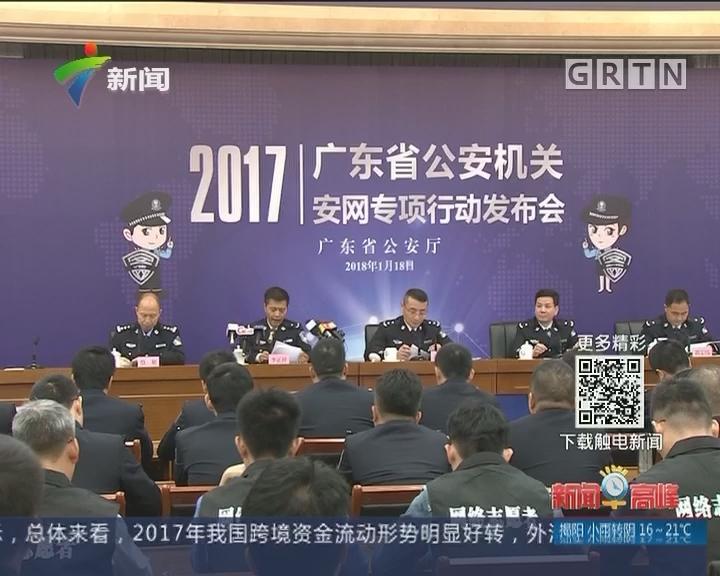 """广东警方""""安网2017""""专项行动战果显著"""