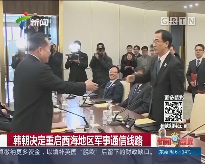韩朝决定重启西海地区军事通信线路