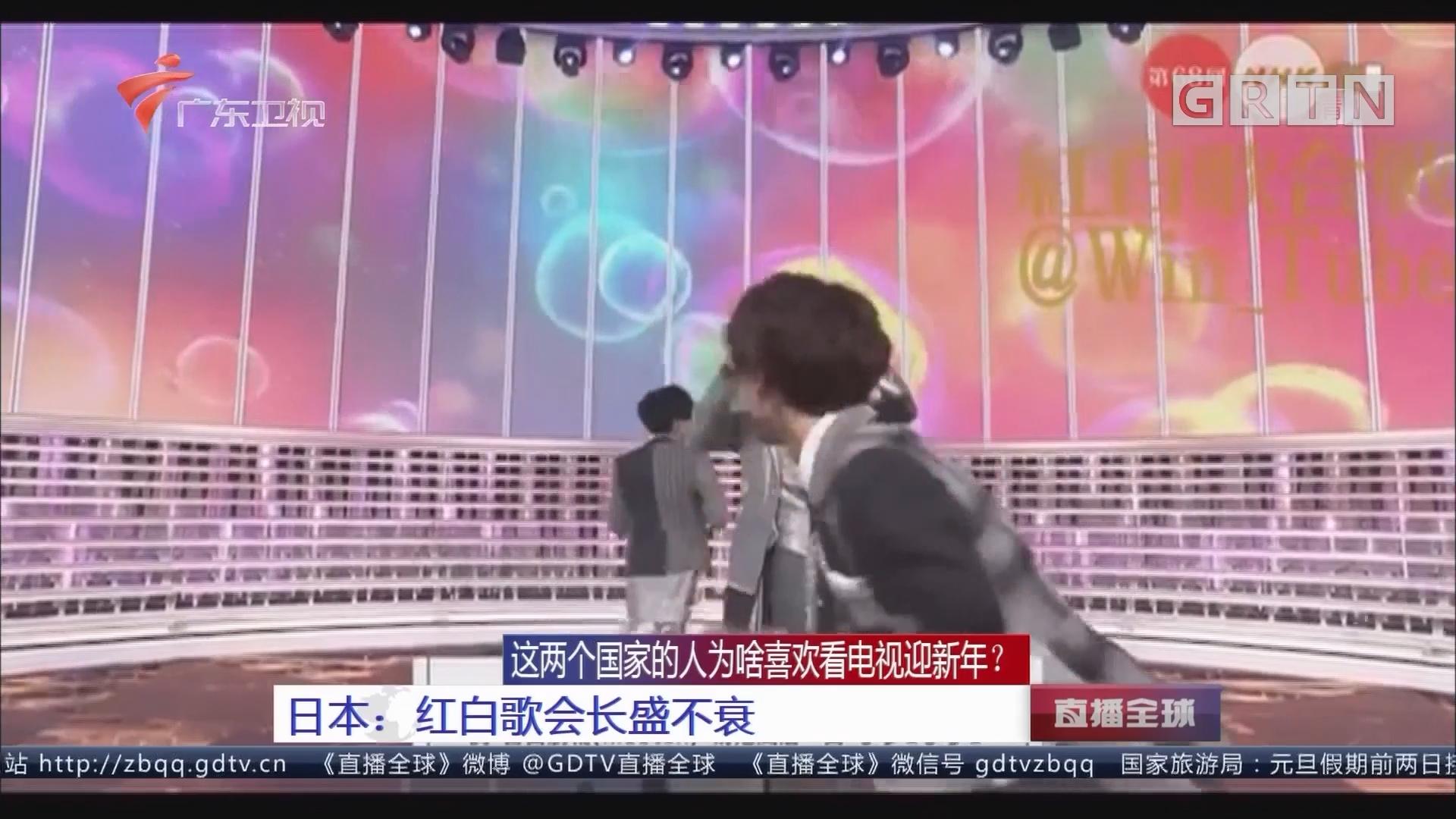 日本:红白歌会长盛不衰