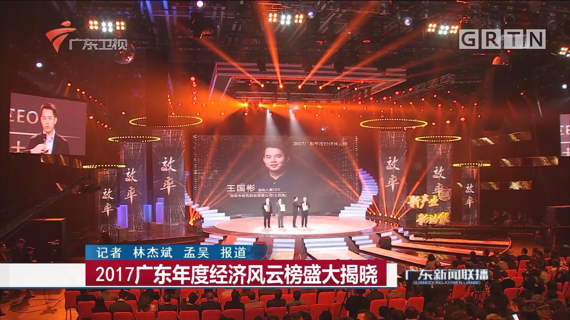 2017广东年度经济风云榜盛大揭晓