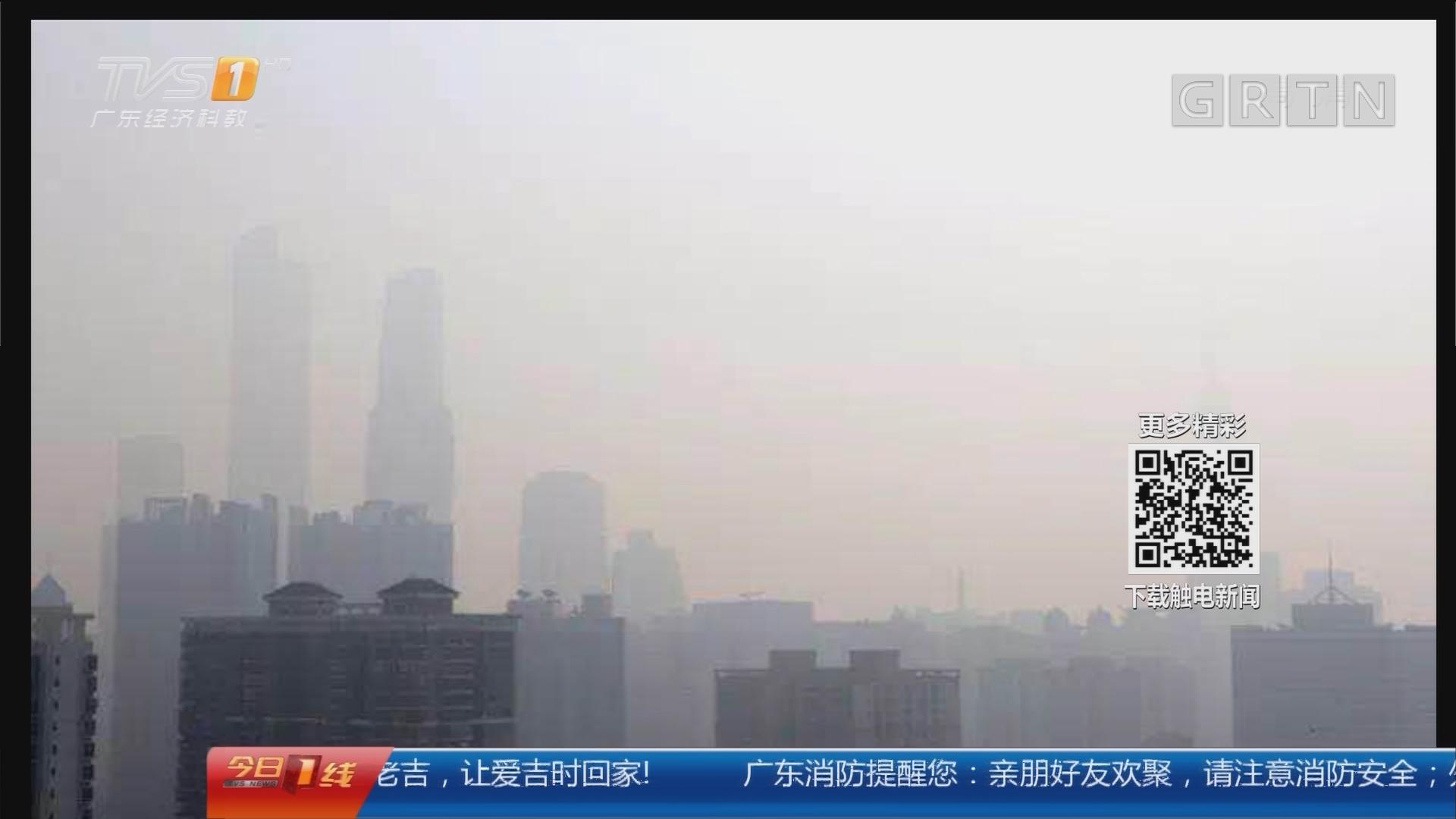 天气:广州今年首次遭PM2.5重度污染