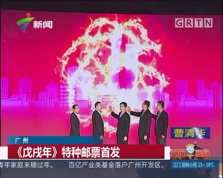广州:《戊戌年》特种邮票首发