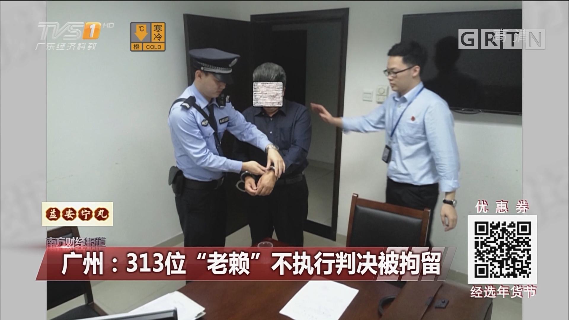 """广州:313位""""老赖"""" 不执行判决被拘留"""