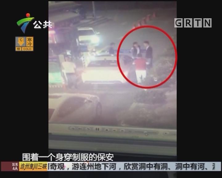 深圳:物业拦停无牌轿车 致双方发生肢体冲突