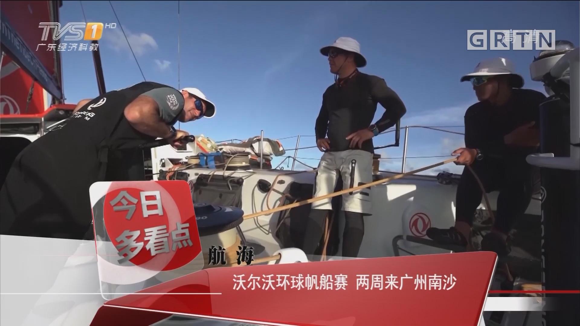 航海:沃尔沃环球帆船赛 两周来广州南沙