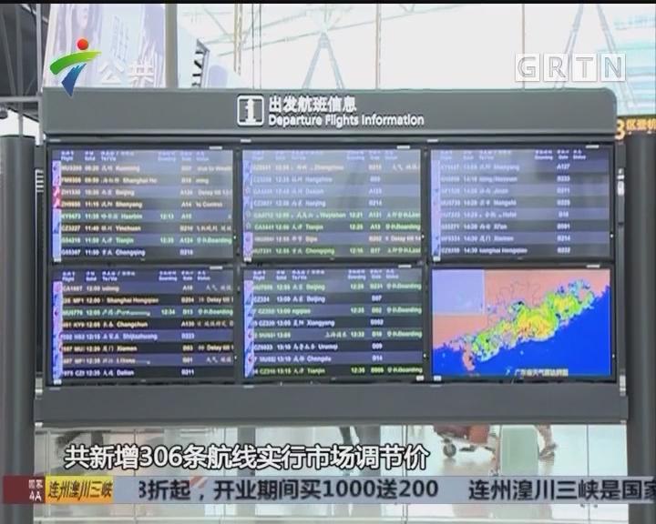 """今年春节出现""""全价""""机票 未来或将上涨10%"""