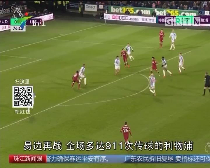 英超:利物浦3球完胜哈德斯菲尔德