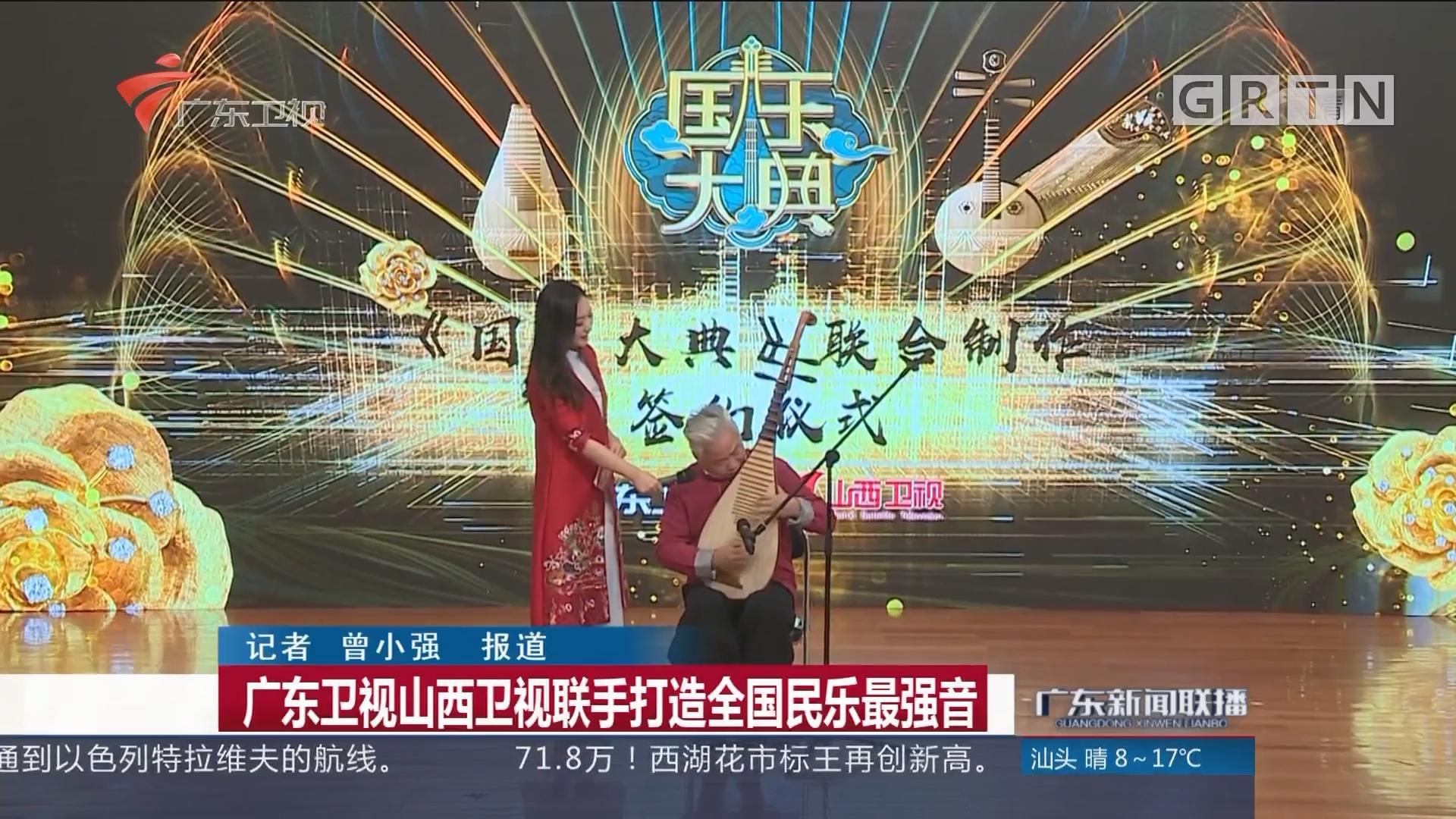 广东卫视山西卫视联手打造全国民乐最强音