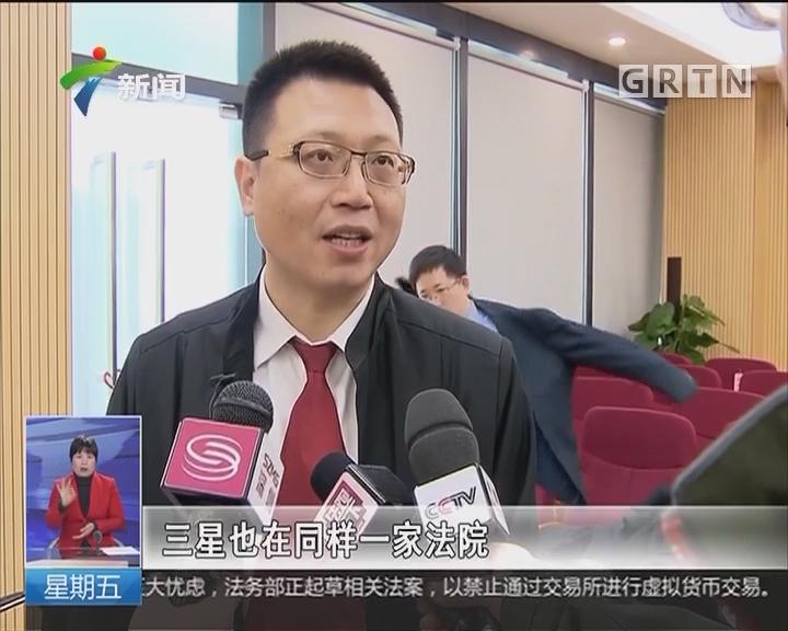 深圳知识产权法庭首宗审理案 华为诉三星侵权案一审胜诉:三星被判停止侵权