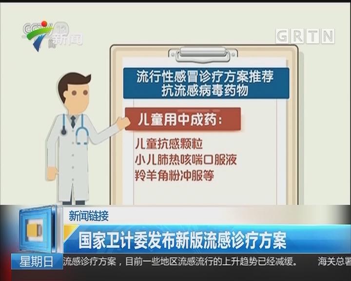 新闻链接:国家卫计委发布新版流感诊疗方案