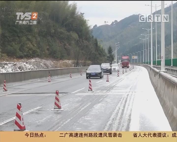 清远连州:二广高速连州路段遭风雪袭击