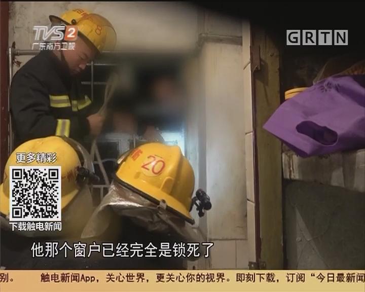 广州:男子被困自家窗外 消防施救