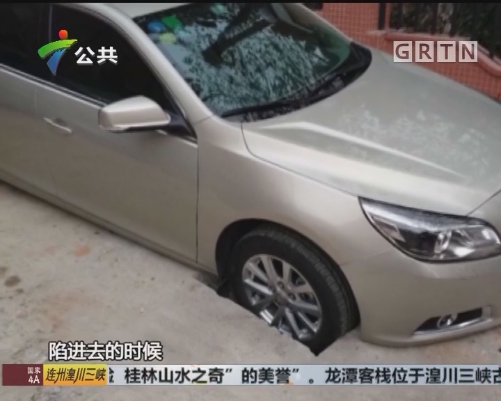 街坊投诉:施工未进行围蔽 车轮陷入坑内