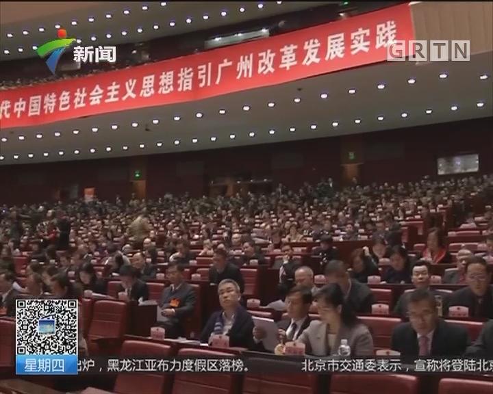 聚焦广州两会:广州市十五届人大三次会议今日开幕