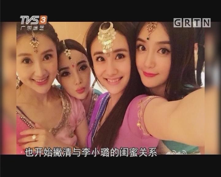 [2018-01-16]娱乐前线:娱乐圈姐妹情很塑料 刘芸撇清与李小璐闺蜜关系