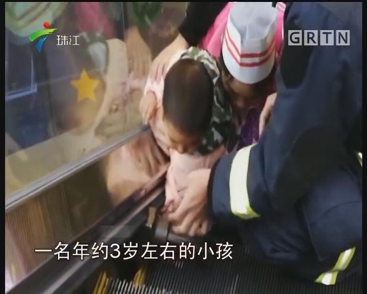 广州:3龄童被扶梯咬手 消防火速救援