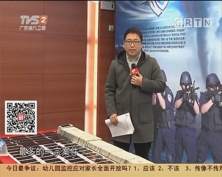 """""""飓风40号""""收网:粤警追缴史上最多被盗抢手机"""