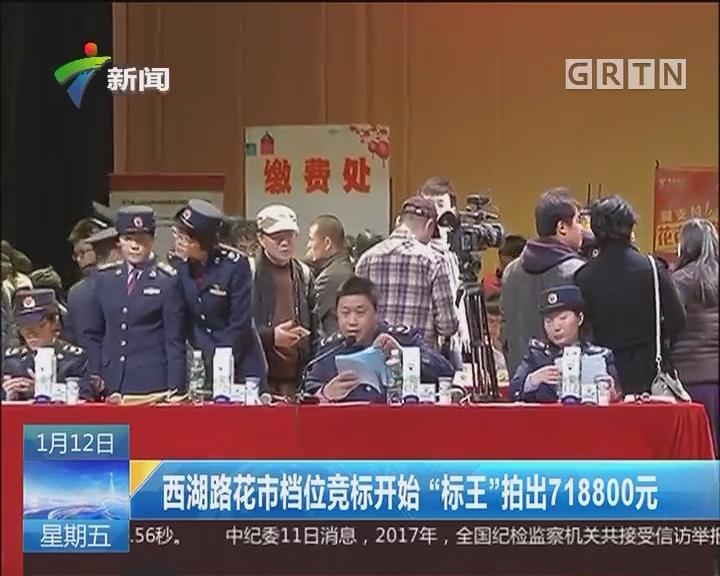 """西湖路花市档位竞标开始""""标王""""拍出718800元"""