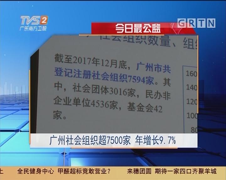 今日最公益:广州社会组织超7500家 年增长9.7%