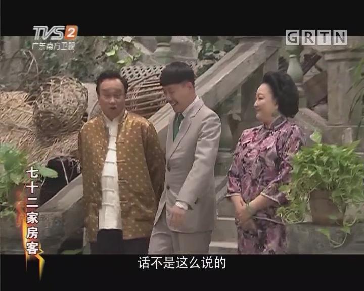 [2019-05-22]七十二家房客:茶庄风云(下)