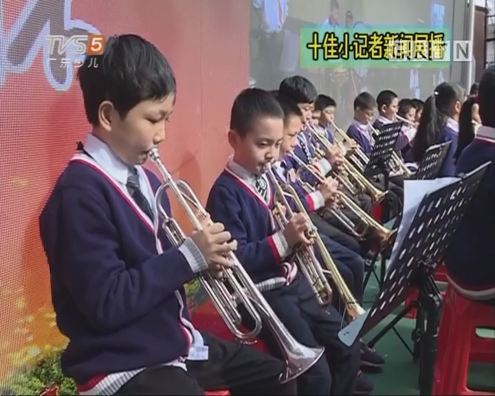 [2018-01-16]南方小记者:小北路小学110周年校庆