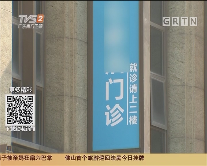 广州番禺:公寓二楼开设门诊 大楼租客很困扰