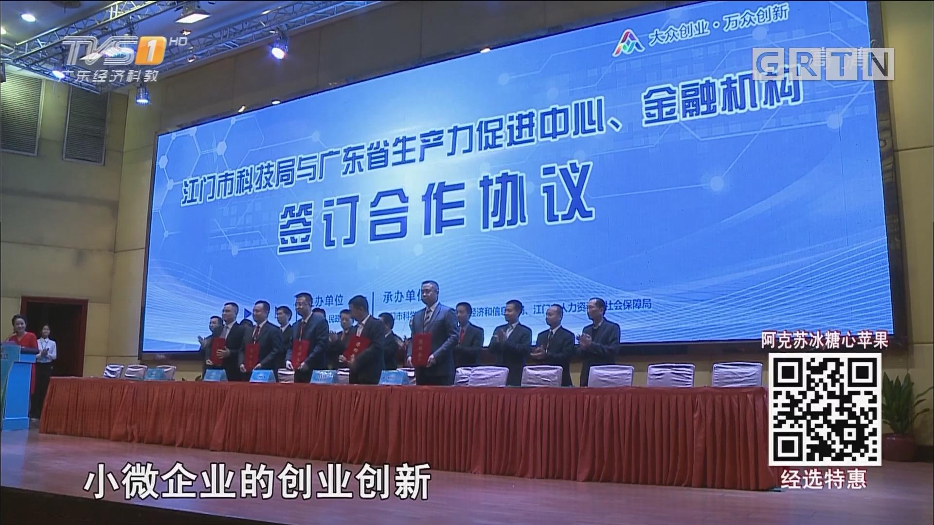 江门:300亿元信贷支持小微企业创业创新