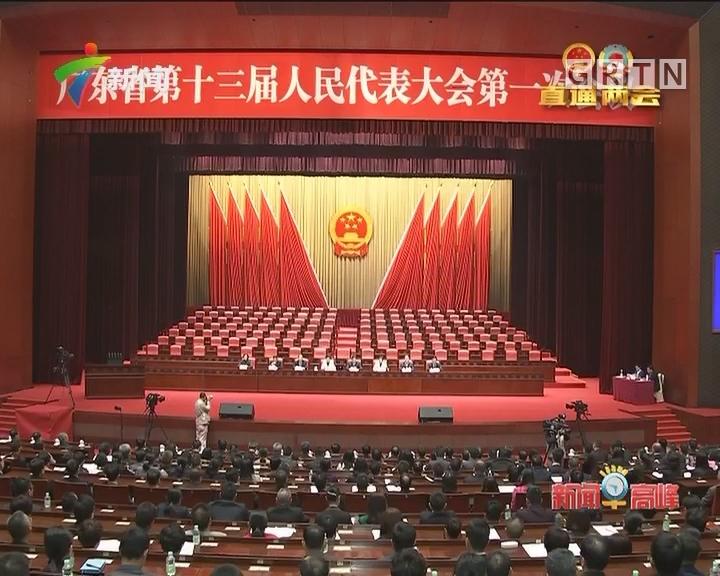 广东省十三届人大一次会议举行预备会议