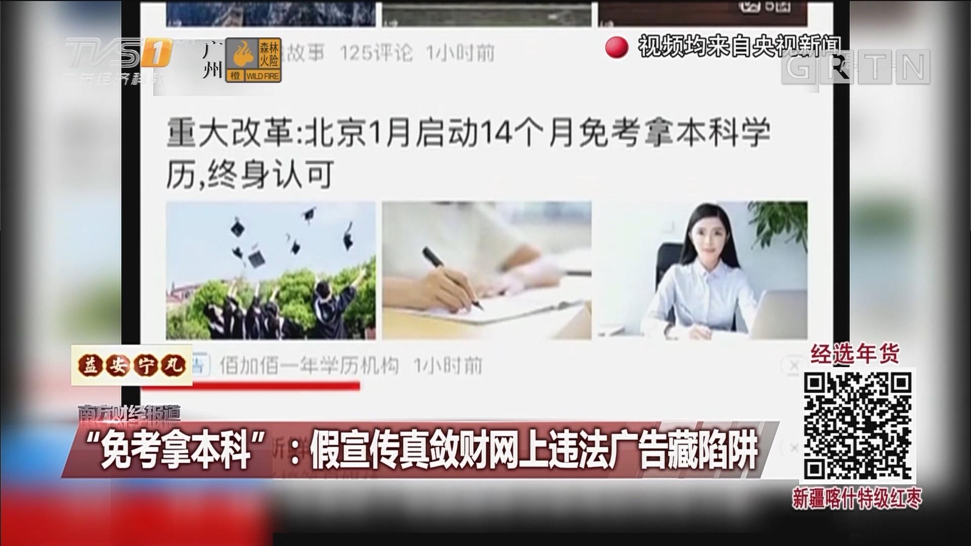 """""""免考拿本科"""":假宣传真敛财网上违法广告藏陷阱"""