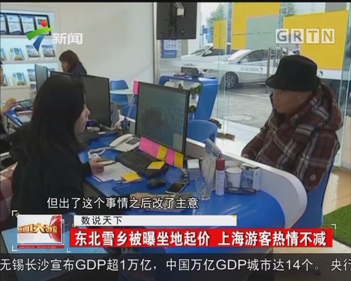 东北雪乡被曝坐地起价 上海游客热情不减