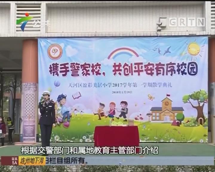 """广州交警联合教育部门 全市推广""""警家校""""模式"""