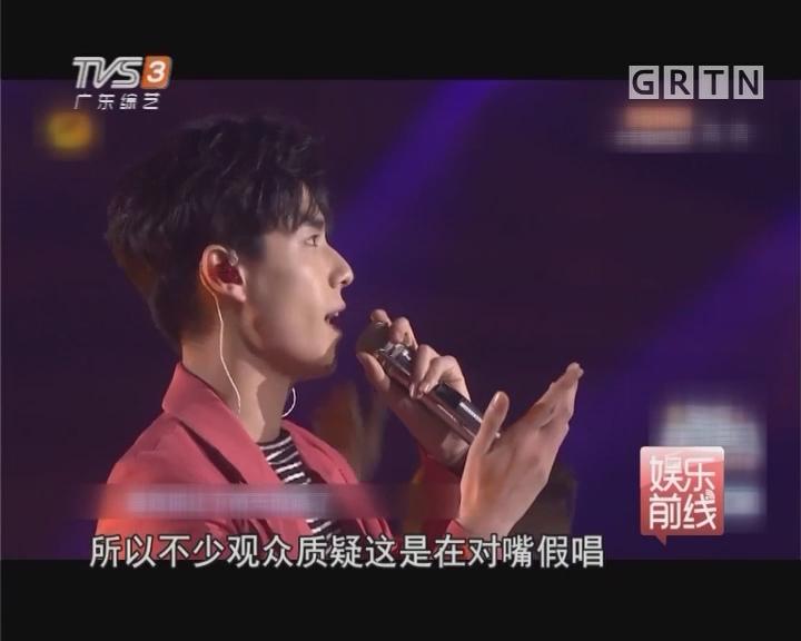 """胡一天 邓伦被质疑假唱 李易峰 汪峰破音反而成""""清流"""""""