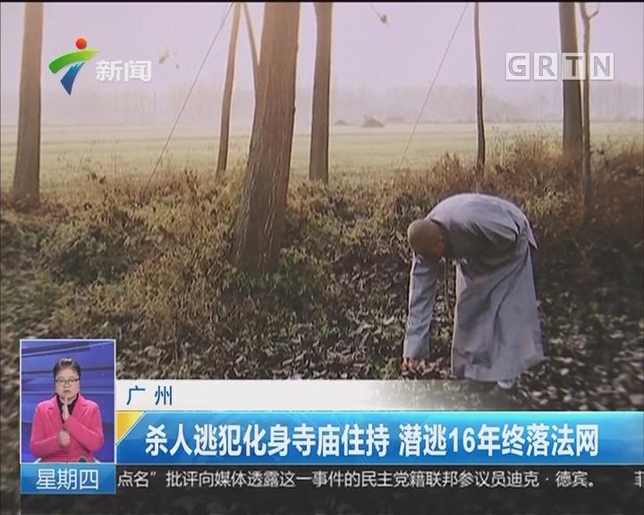 广州:杀人逃犯化身寺庙住持 潜逃16年终落法网